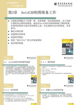 第3章  AutoCAD制图准备工作.ppt
