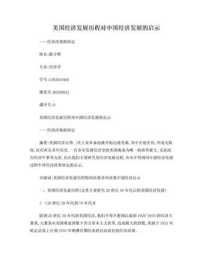 美国经济发展历程对中国经济发展的启示.doc