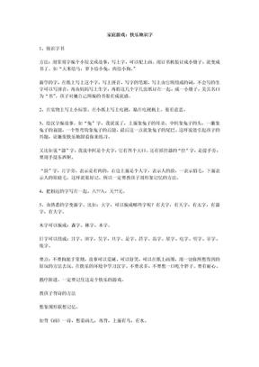 家庭游戏:快乐地识字.doc