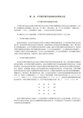 数学课程与教学论.doc