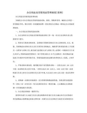 办公用品及劳保用品管理制度[资料].doc