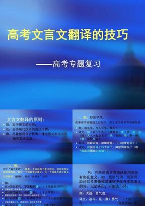 4.文言文翻译的技巧.ppt