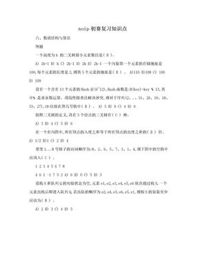 noip初赛复习知识点.doc