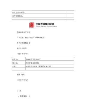 大唐南京发电厂离子交换树脂设备技术协议.doc