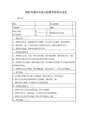 园长教学活动检查记录表.doc