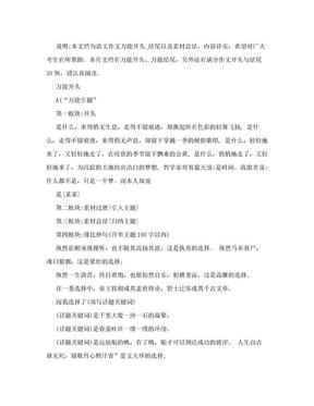 高考语文作文万能开头万能结尾以及素材汇总(含满分作文万能开头结尾30例).doc