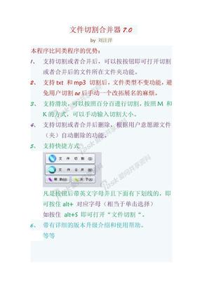 文件切割合并器7.0(精心修改版).doc