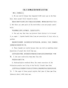 [练习]新概念第四册课文打印版.doc