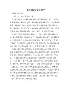 [指南]网评文章范文参考.doc