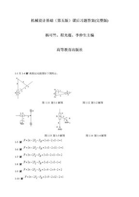 机械设计基础(第五版)课后习题答桉(完整版).doc