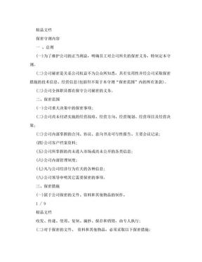 保密守则内容.doc