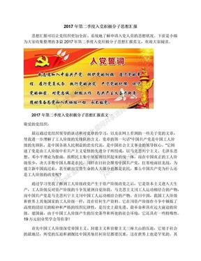2017年第二季度入党积极分子思想汇报.docx