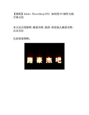 【教程】Adobe PhotoShop(PS) 如何用PS制作火焰字体方法.doc