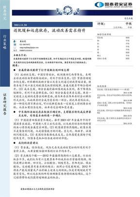 国泰君安-有色金属行业2012年度投资策略.doc