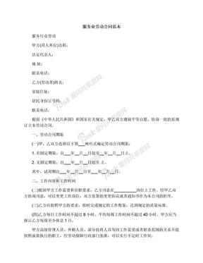 服务业劳动合同范本.docx