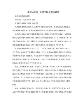 小学五年级 说明文阅读训练题集.doc