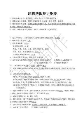 建筑法规复习纲要(武汉理工大学出版社).doc