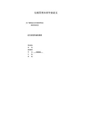 行政管理本科毕业论文.doc