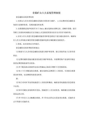 非煤矿山六大系统管理制度.doc