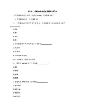 2016计算机一级考试试题题库office.docx