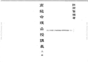 许羽贤八字函授讲义-高阶学习讲义(上).pdf