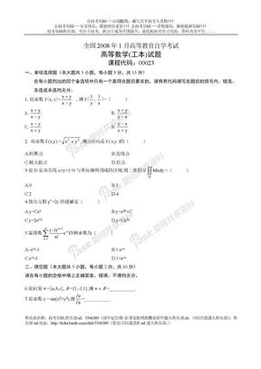 2008年1月全国自学考试试题高等数学(工本)试卷.doc