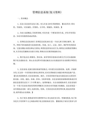 管理信息系统黄梯云复习重点.doc