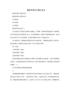 物流管理实习报告范文.doc