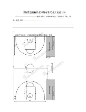 国际篮联新标准篮球场标准尺寸及说明2013.doc