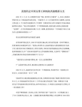 真情约定中国女拳王和妈妈共演精彩人生.doc
