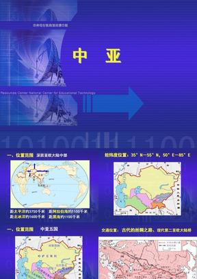(高中地理)区域地理课件--中亚.ppt