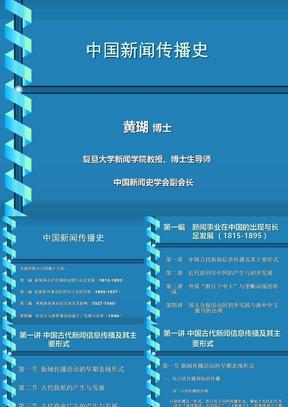 001中国新闻传播史-第一讲.ppt.ppt