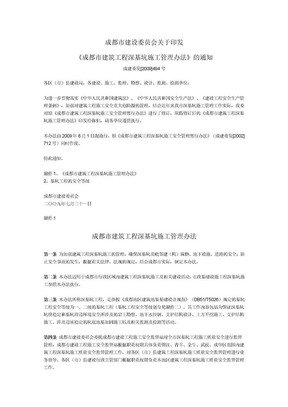 成都市建筑工程深基坑施工管理办法.doc