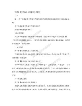 审理建设工程施工合同案件司法解释(二).doc