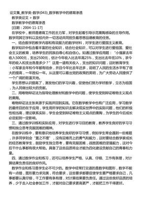 论文集_教学类-数学(043)_数学教学中的德育渗透.PDF