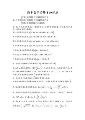 高中数学必修4知识点总结归纳.doc