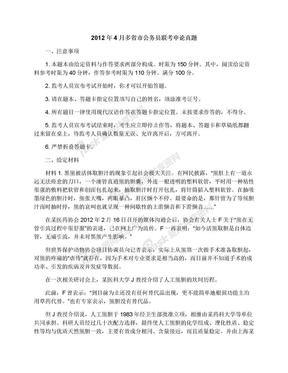 2012年4月多省市公务员联考申论真题.docx