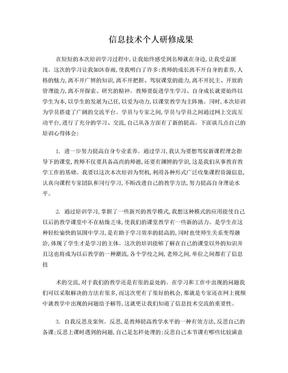 信息技术个人研修成果.doc