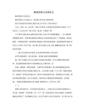 解放思想大讨论征文 .doc