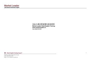 长虹大酒店英语强化培训资料