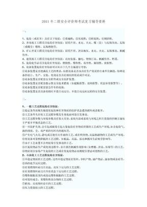 2011年安全评价师考试重点资料精华归纳(一、二、三级).doc