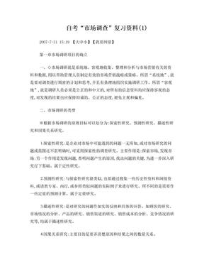 市场调查资料.doc