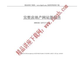 3994-完整房地产公司网站策划方案-共52页.doc