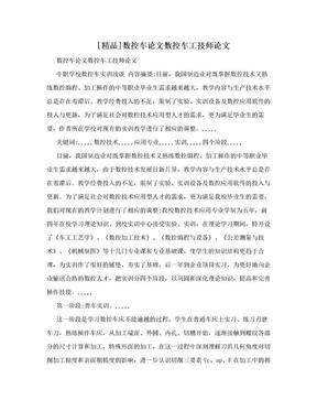 [精品]数控车论文数控车工技师论文.doc