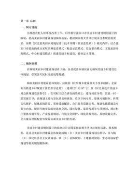 美丽乡村建设规划设计编制导则.doc