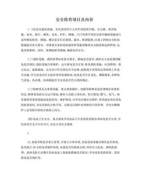 学校安全检查项目及内容.doc