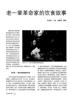 老一辈革命家的饮食故事.pdf