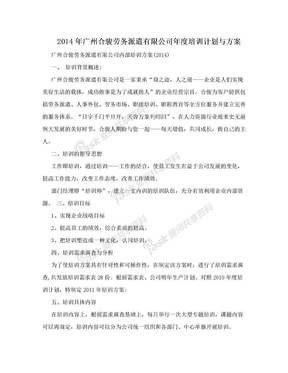 2014年广州合骏劳务派遣有限公司年度培训计划与方案.doc