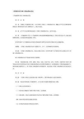 工程建设项目施工招标投标办法.doc