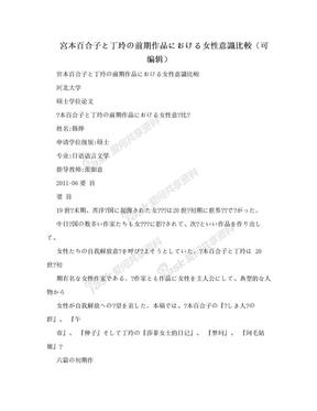 宮本百合子と丁玲の前期作品における女性意識比較(可编辑).doc